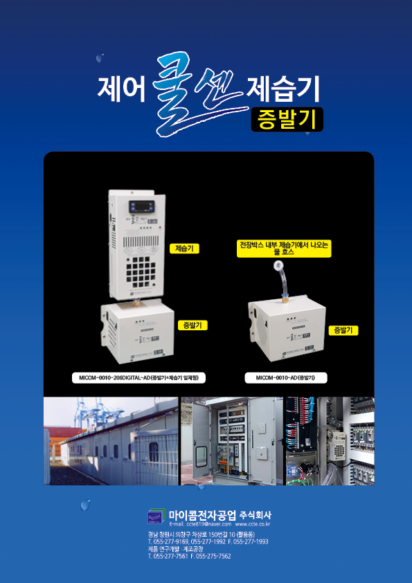 증발기-micom-0010-ad4.jpg