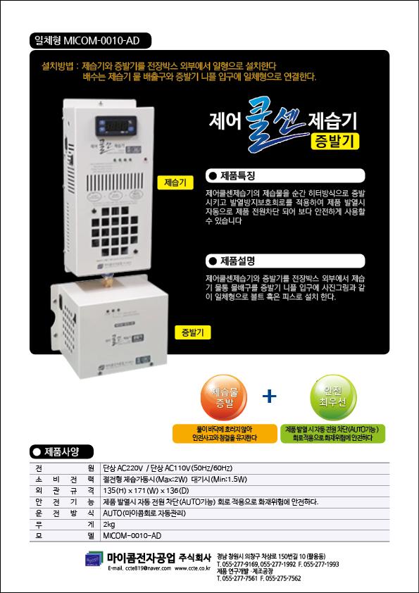 증발기-micom-0010-ad3.jpg