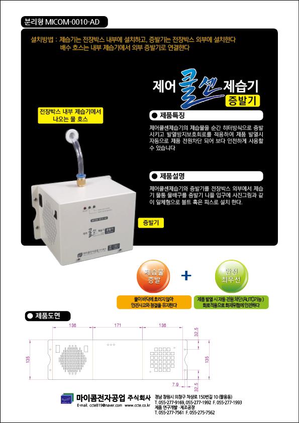 증발기-micom-0010-ad2.jpg