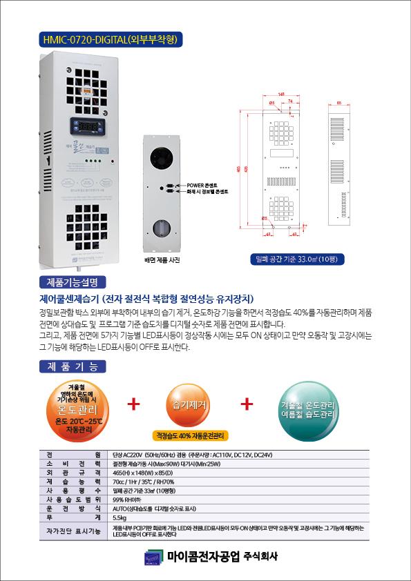 정밀보관함용-수정-img2.jpg